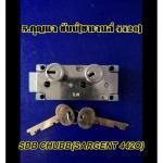 กุญแจชับบ์(ชาเจนส์ 4420) - บริษัท วี เอส เค ตู้เซฟ จำกัด