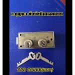 กุญแจชับบ์ชนิดดอกแบน - บริษัท วี เอส เค ตู้เซฟ จำกัด