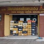 ร้านขายตลับลูกปืน - บริษัท วัฒนเดชเตียคุนเฮง จำกัด