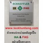 Tapered roller bearings - Teo Khun Heng Development Trading Ltd