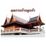 หลังคาบ้านทรงไทย - ส พัฒนาเครื่องเคลือบดินเผา