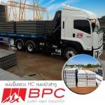 Best Pac Concrete Co Ltd
