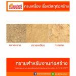 หิน-ทรายสำหรับงานก่อสร้าง - ศูนย์รวมวัสดุก่อสร้าง รามอินทรา - เกียรติทวีค้าไม้