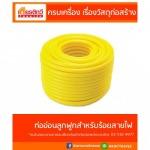 Kiat Thavee Karmai Co Ltd