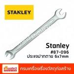 Stanley ประแจปากตาย  - ศูนย์รวมวัสดุก่อสร้าง รามอินทรา - เกียรติทวีค้าไม้