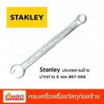 Stanley ประแจแหวนข้างปากตาย - ศูนย์รวมวัสดุก่อสร้าง รามอินทรา - เกียรติทวีค้าไม้