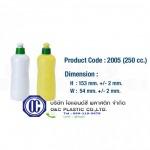 ขายขวดพลาสติก 250 cc - โอ แอนด์ ซี พลาสติก โรงงานผลิตแกลลอน กระปุก กระป๋อง ตามแบบตามสั่ง