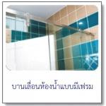 บานเลื่อนห้องน้ำแบบมีเฟรม - บริษัท บานพับ มือจับ เจ อุตสาหกรรม จำกัด