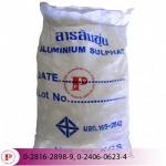 สารส้มขุ่น, อะลูมินั่ม ซัลเฟต 50กิโล - เคมีภัณฑ์สำหรับอุตสาหกรรม พรภพเคมีคอล