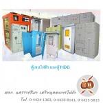 ตู้เมนไฟฟ้า และตู้ MDB โคราช - เหรียญทองการไฟฟ้า นครราชสีมา