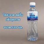 น้ำดื่มขวด 500 มล. - บริษัท 4 ซีซั่นฟู้ดส์แอนด์ดริ๊ง จำกัด
