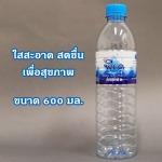 น้ำดื่มขวด 600 มล. - บริษัท 4 ซีซั่นฟู้ดส์แอนด์ดริ๊ง จำกัด