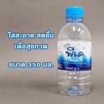 น้ำดื่มขวด 350 มล. - บริษัท 4 ซีซั่นฟู้ดส์แอนด์ดริ๊ง จำกัด