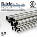 แป๊ปเหล็ก Steel Pipe - บริษัท บ้านโป่งค้าเหล็ก จำกัด
