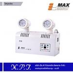 ไฟฉุกเฉิน Max - บริษัท เอ็น.พี.ที. อีเลคทริค ซัพพลาย จำกัด