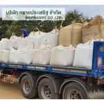 ขายส่งทรายและกรวดกรองน้ำ - บริษัท ทรายประเสริฐ จำกัด