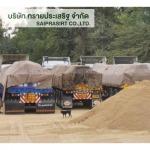 ขายส่งทรายพ่นผิวโลหะ - บริษัท ทรายประเสริฐ จำกัด
