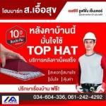 ศูนย์บริการหลังคา TOP HAT กาญจนบุรี - บริษัท ส. เอื้อสุข จำกัด
