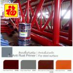 สีทาเหล็ก ระยอง - วัสดุก่อสร้าง แกลง ระยอง ทองไทย