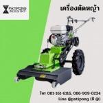 เครื่องตัดหญ้า - ผู้ผลิตและจำหน่ายเครื่องจักรกลการเกษตร-ปฏิพงศ์ อินดัสทรี