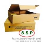 กล่องกระดาษลูกฟูก ชลบุรี - กล่องกระดาษลูกฟูก ชลบุรี ทรงโสภาบรรจุภัณฑ์