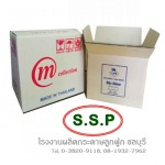 Songsopha Packaging Co., Ltd.