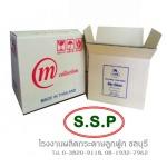 โรงงานผลิตบรรจุภัณฑ์ ผลิตกล่องกระดาษ กล่องกระดาษลูกฟูก - บริษัท ทรงโสภาบรรจุภัณฑ์ จำกัด