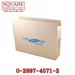 กล่องลูกฟูกฝาเกย - รับผลิตกล่องกระดาษลูกฟูก สแควร์ แพ็ค