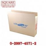 กล่องกระดาษลูกฟูกฝาเกย - รับผลิตกล่องกระดาษลูกฟูก สแควร์ แพ็ค
