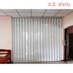 ฉากกั้นห้องนนทบุรี - ร้านผ้าม่านนนทบุรี - เอ็กซ์ แซด ผ้าม่าน