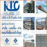 ผลิตภัณฑ์คอนกรีตอัดแรง - บริษัท เค ที ซี ไพล์ลิ่ง จำกัด