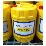 น้ำมันเครื่องราคาโรงงาน - เคมีอุตสาหกรรม ที แอล ดี เคมิคอลส์