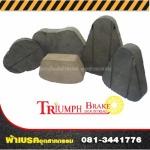 ผ้าเบรคอุตสาหกรรม - บริษัท ไทรอัมพ์ผ้าเบรค จำกัด