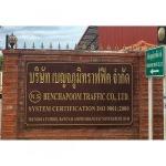 4346 - บริษัท เบญจภูมิ ทราฟฟิค จำกัด