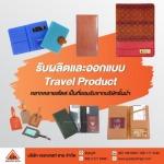 รับผลิตและออกแบบ Travel Product - รับผลิตปกหนัง ไดอารี่ปกหนัง แฟ้ม เมนูต่างๆ