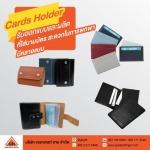 รับผลิตซองใส่นามบัตรหนัง (Cards Holder) - รับผลิตปกหนัง ไดอารี่ปกหนัง แฟ้ม เมนูต่างๆ