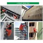 งานโรยตัว Spider Man - บริษัท เอส เค ซีล (ประเทศไทย) จำกัด