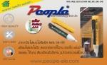 ปากกาทดสอบแรงดันไฟฟ้า - บริษัท พีเพิล อีแอลอี แอพไพลแอนซ์ (ประเทศไทย) จำกัด