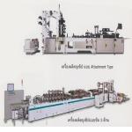 เครื่องผลิตถุงซิป - บริษัท ทินโฟ เอนเตอร์ไพร์ส จำกัด