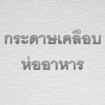 Chicken Rice wrap - S C T Paper LP