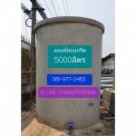 แทงค์น้ำคอนกรีตสําเร็จรูป 5000 ลิตร - แทงค์น้ำ คอนกรีตสำเร็จรูป