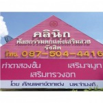 Rangsit Aesthetic Plastic Surgery Clinic