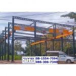 สร้างเครนไฟฟ้า - คำนวณ สร้างเครนโรงงาน เอส วาย บี เครน