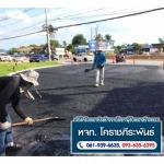 สร้างถนนลาดยางมะตอยโคราช - รับเหมาทำถนน งานก่อสร้างโยธา นครราชสีมา