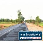 รับงานซ่อมถนนโคราช - รับเหมาทำถนน งานก่อสร้างโยธา นครราชสีมา