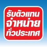 SHARPIE T-97 - บริษัท โตไซ-ทสึโช แมททีเรียล (ประเทศไทย) จำกัด