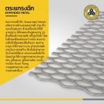 ตระแกรงเหล็กฉีก ราชบุรี - บริษัท ที เอ็น แอล สตีล จำกัด
