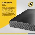 เหล็กแผ่นดำ ราชบุรี - บริษัท ที เอ็น แอล สตีล จำกัด