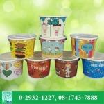 ถ้วยไอศครีมกระดาษพิมพ์ลาย - รับผลิตบรรจุภัณฑ์อาหาร  U Pack Green Vision