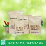 ถุงคราฟท์ซิปล็อค ราคาส่ง - รับผลิตบรรจุภัณฑ์อาหาร  U Pack Green Vision